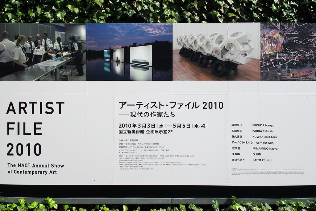 開催中の展覧会「アーティスト・ファイル2010―現代の作家たち」