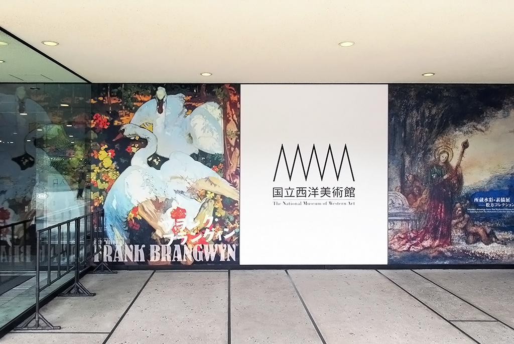 松方コレクションと深い関わりがあった「フランク・ブラングィン」の展覧会
