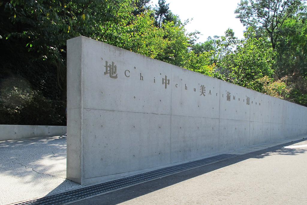 直島の美しい景観に溶け込み光をつなぐ「地中美術館」