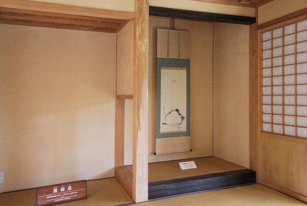 裏御座(うらござ)と言われる茶室